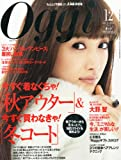 Oggi (オッジ) 2011年 12月号 [雑誌]