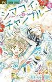 シマコイ・チャンプルー (Cheeseフラワーコミックス)