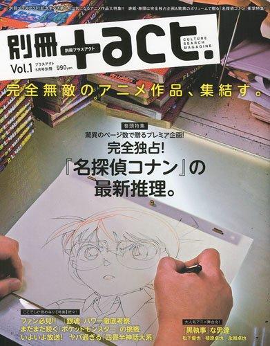 別冊+act 2010年 05月号 [雑誌]