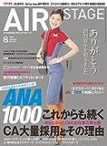 AIR STAGE (エア ステージ) 2016年8月号