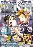Comic ZERO-SUM (コミック ゼロサム) 2008年 09月号 [雑誌]
