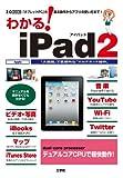 わかる!iPad2 (I・O BOOKS)
