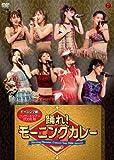 モーニング娘。コンサートツアー 2006 秋~踊れ!モーニングカレー~