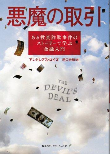 悪魔の取引ある投資詐欺事件のストーリーで学ぶ金融入門