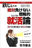 鉄じぃの絶対負けない戦略的就活論 (鉄じぃの就活本シリーズ)