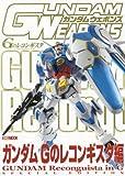 ガンダムウェポンズ ガンダム Gのレコンギスタ編 (ホビージャパンMOOK 684)