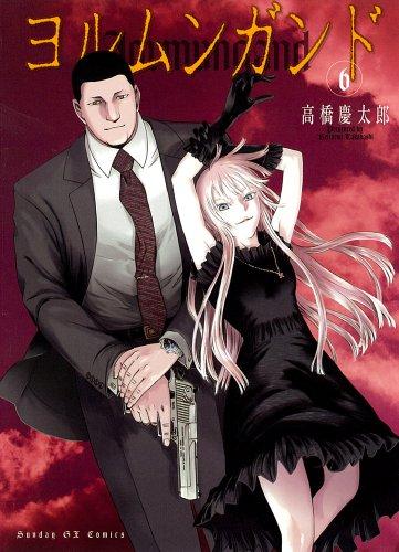 ヨルムンガンド 6 (サンデーGXコミックス)