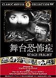 舞台恐怖症 [DVD] FRT-043