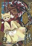 うみねこのなく頃に Episode4:Alliance of the golden witch 2 (ガンガンコミックスONLINE)