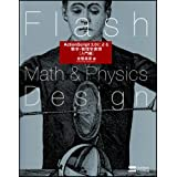 Flash Math & Physics Design:ActionScript 3.0�ɂ�鐔�w�E�����w�\��[����]�Ì� �^�F�ɂ��