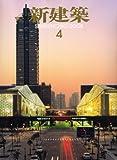 サムネイル:新建築の最新号(2008年4月号)