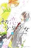 初恋少年少女(1)(分冊版) (なかよしコミックス)