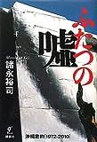 ふたつの嘘 沖縄密約[1972-2010] (g2book)