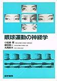 眼球運動の神経学