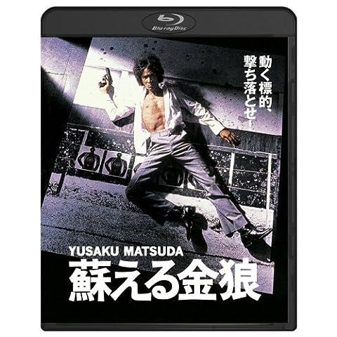 蘇える金狼 ブルーレイ [Blu-ray] (1979)