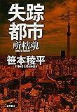 失踪都市: 所轄魂 (文芸書)