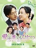 愛は誰でもひとつ パク・ヨンハ メモリアルドラマ DVD-BOXII