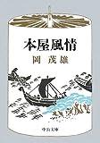 本屋風情 改版 (中公文庫 R 42)