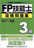 FP技能士3級攻略問題集 '07~'08 (2007) (FP技能士完全攻略…