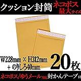 クッション封筒 DVD対応 20枚 外寸228×218mm クロネコDM便 対応 ネコポス最大サイズ