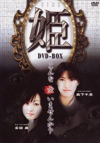 姫-HIME- DVD-BOX