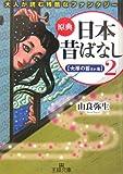 原典『日本昔ばなし』〈2〉―大人が読む残酷なファンタジー (王様文庫)