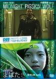 [PFFアワード2006ベストセレクション] MIDNIGHT PIGSKIN WOLF ミッドナイト・ピッグスキン・ウルフ/まばたき [DVD]