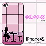 iPhone 4S/4対応 携帯ケース【126午後の紅茶】
