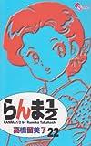 らんま1/2 (22) (少年サンデーコミックス)