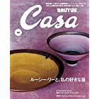 CasaBRUTUS(カ-サブル-タス) 2015年 10月号 [雑誌]