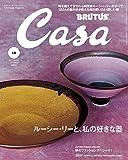 Casa BRUTUS(カーサブルータス) 2015年 10 月号 [雑誌]