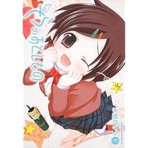 そらのおとしもの (8) (角川コミックス・エース 126-19)