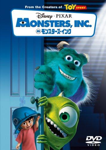 モンスターズ・インク [DVD]