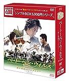 ベートーベン・ウイルス~愛と情熱のシンフォニー~DVD-BOX<シンプルBOX 5,000円シリーズ>