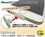 ライトニング マグネット ケーブル 充電/通信 1.2m  iPhone5/6 シリーズ iPad Air / iPad mini対応 AD-2005