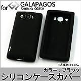 GALAPAGOS  003SH ソフトシリコンケース ブラック 黒 ガラパゴス シャープ