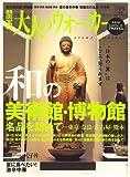 関西 大人のウォーカー 2008年 07月号 [雑誌]