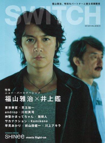 SWITCH Vol.29 No.10(2011年10月号) 特集:福山雅治