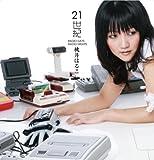 21世紀(DVD付)