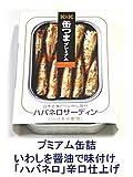 プレミアム缶つま 日本近海どり いわし味付【ハバネロサーディン】缶詰 限定品