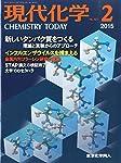 現代化学 2015年 02 月号 [雑誌]