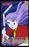 Lady Midnight 2 (ボニータコミックス)