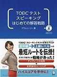 CDROM付 TOEICRテスト