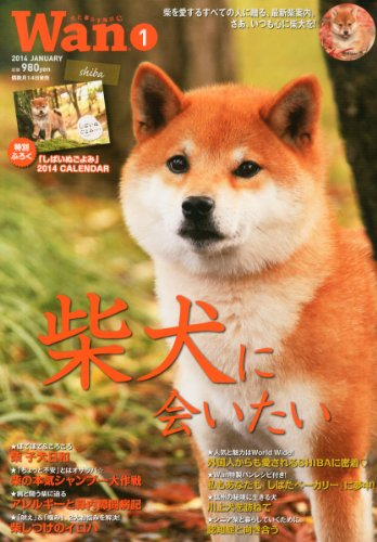 wan (ワン) 2014年 01月号 [雑誌]