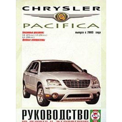 rukovodstvo-po-remontu-i-ekspluatatsii-chrysler-pacifica-benzin-vypusk-s-2003-goda