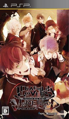 【ゲーム 買取】DIABOLIK LOVERS MORE,BLOOD (通常版)