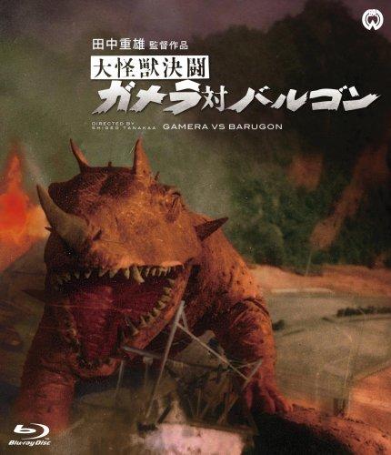 大怪獣決闘 ガメラ対バルゴン [Blu-ray]