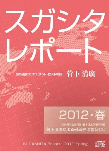 『スガシタレポート』2012年春号