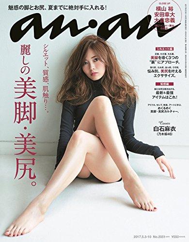 an・an 2017年5/10号 大きい表紙画像