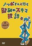 ノッポさんと行く昭和のスキマ探訪 喫茶店編[DVD]